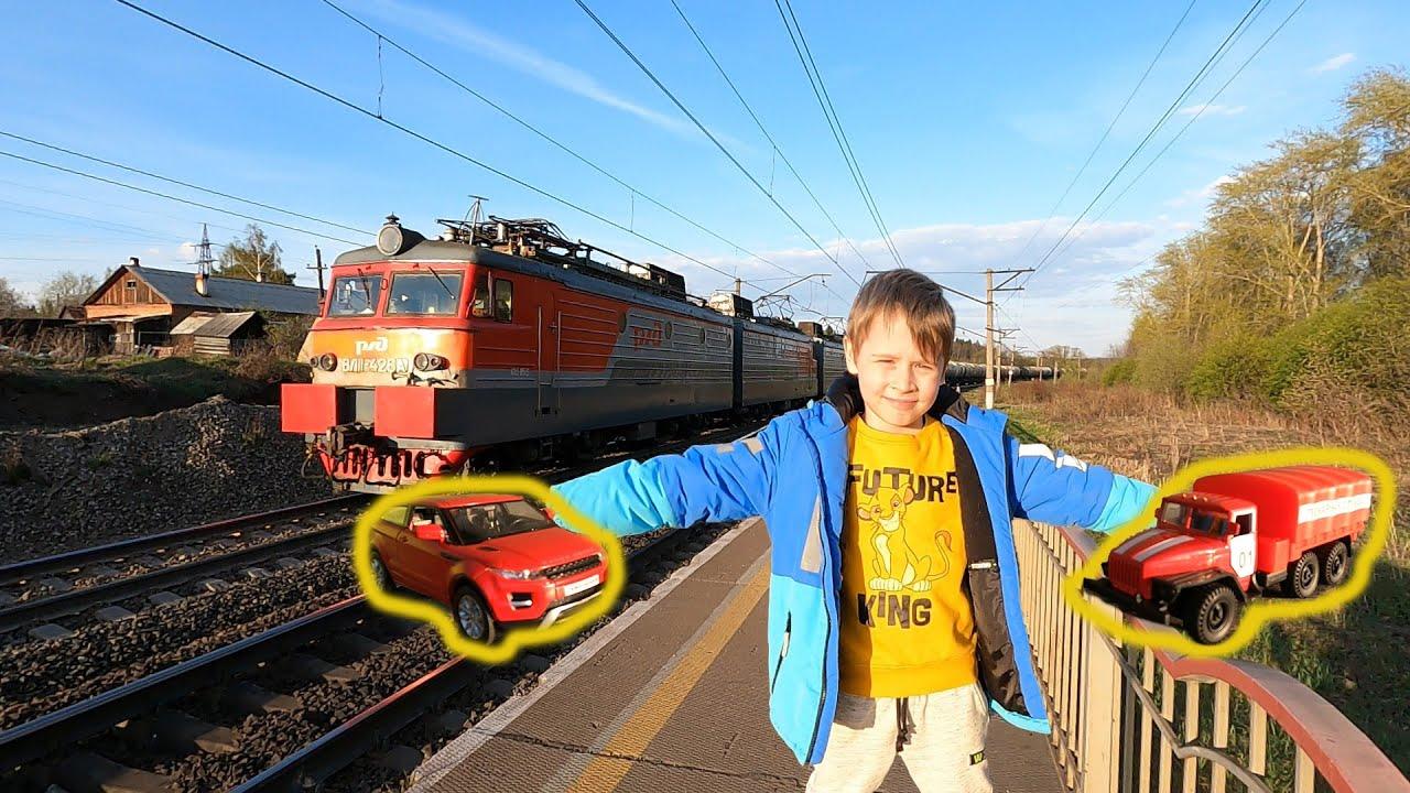 Видео про поезда и машинки для детей