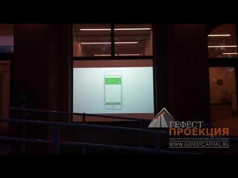 Проекционная витрина для отделения Сбербанка в г. Кемерове