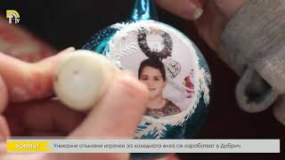 Уникални стъклени играчки за коледната елха се изработват в Добрич