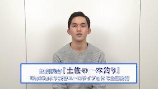 主演映画「土佐の一本釣り」12/25(日)~渋谷ユーロライブ他にて全国公...
