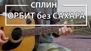"Как играть ""Орбит без Сахара"" - Сплин (Разбор для гитары, Аккорды, Табы, видеоурок Сплин)"