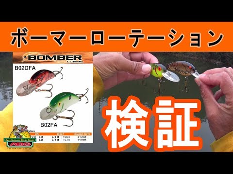 クランクベイトの老舗メーカー ボーマールアーをローテーションして検証 ABSバス釣り動画