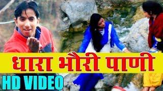 DHARA BHARI PANI   Latest Garhwali Song 2016   Vipin Kotiyal   New Garhwali Video 2016