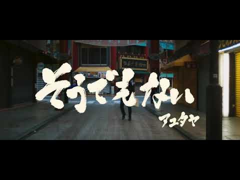 "ayutthaya ""そうでもない"" MV"