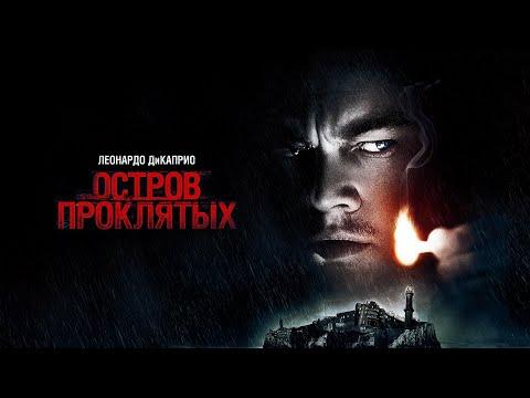 Остров проклятых (Фильм 2009) Триллер, детектив, драма