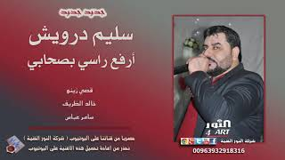 سليم درويش أرفع راسي بصحابي 2018 SALEM DARWESH ARFAA RASI BS7ABI