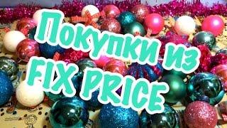 Покупки из FIX PRICE в декабре