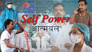 Self Power-आत्मबल / Short Motivational Film/ Covid-19