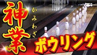 【ボウリング神業集】トリックショット   KAMIWAZA プロボウラー 両手投げ ローダウンプレイヤーが挑む trickshot BOWLING