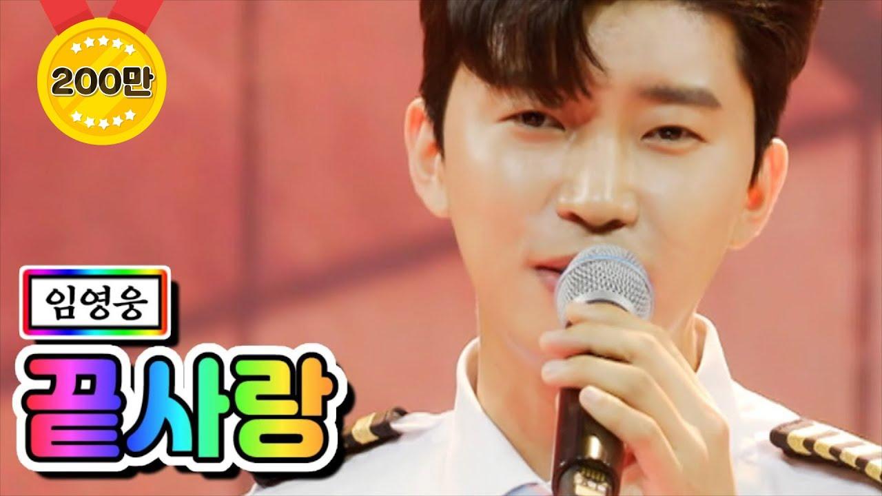 【클린버전】 임영웅 – 끝사랑 💙사랑의 콜센타 61화💙 TV CHOSUN 210624 방송|트로트닷컴
