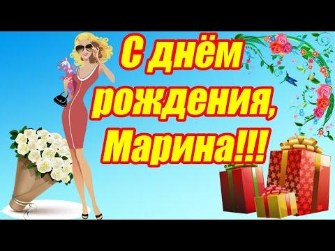 С днём рождения, Марина ♥ Лучшее поздравление с юбилеем для Марины ♥ Музыкальная открытка