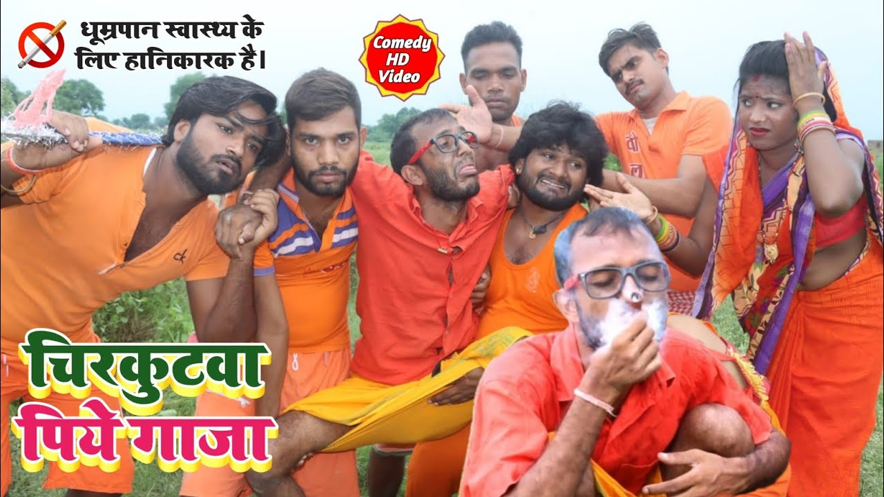 चिरकुटवा पिये गाजा    #Chirkut Baba Piye Ghaja   Bhojpuri  Comedy 2020   Neha Music World   khesari2