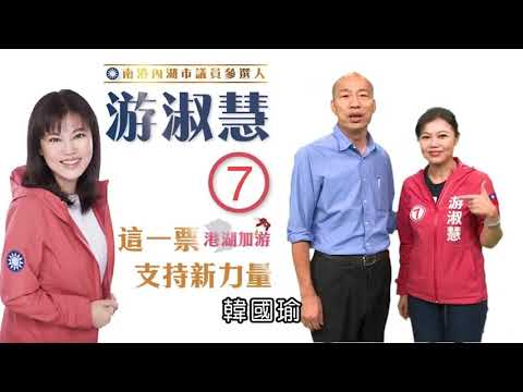 韓國瑜推薦內湖南港市議員候選人游淑慧
