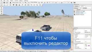Как добавить вторую машину в BeamNG Drive (0.3.0.0 - 0.6.0) 2 способ1