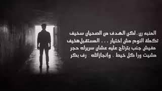 الجوكر متهمش - حالات واتس