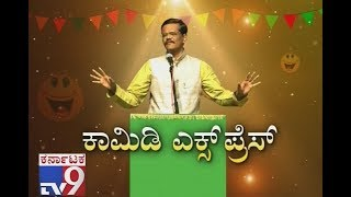 Download lagu Comedy Express: Comedy King Gangavathi Pranesh Comedy Programme