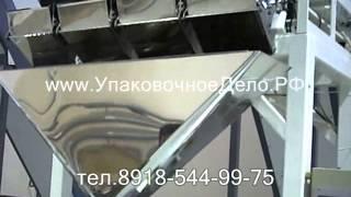 Фасовочное оборудование автомат Фасовка упаковка(Подробности на сайте http://upakovochnoedelo.ru/ Предприятие