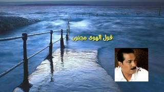 اللي نساك انساه - مع الكلمات جودة عالية HD