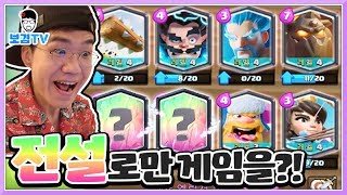 Only using legendary cards? Will it be strong? Legendary Deck, All Legendary Deck! Clash Royale