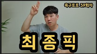 [스포츠토토] 축구토토 39회차 최종픽 - 스포츠토토,…
