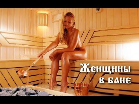 Ютуб фильм скрытая камера в женской бане фото 21-448
