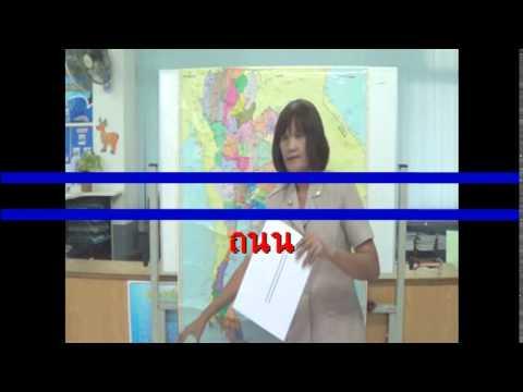 ทมภ.5 สัญลักษณ์ต่างๆบนแผนที่ โดยครูจำเนียร