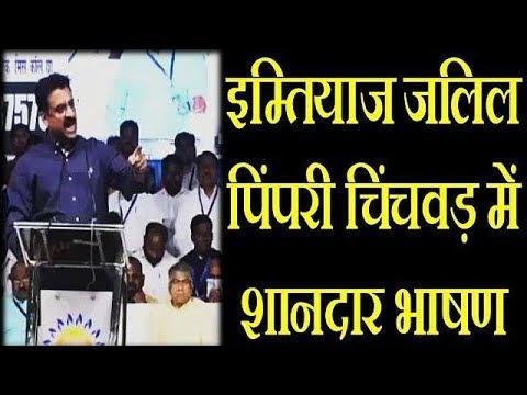 इम्तियाज जलिल का पिंपरी चिंचवड़ में शानदार भाषण /UNCUT ImtiyaZ Jaleel Speech Pimpri Chinchwad