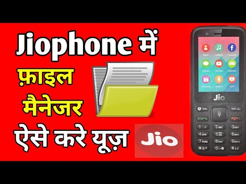 Jiophone में फ़ाइल मैनेजर और मेमोरी कार्ड ऐसे करे यूज़ देखे पूरा वीडियो