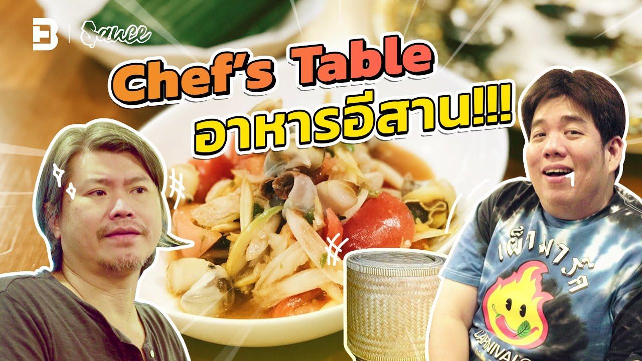 Chef's Table อาหารอีสาน คอร์สละ 3,300 บาท จากตำราโบราณ l Sauce X ITAN (Dir.Zombie)