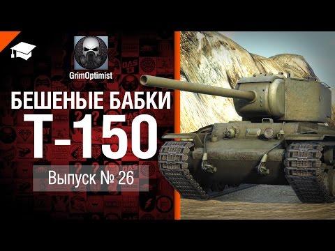 Бешеные бабки №26: фарм на Т-150 - от GrimOptimist [World of Tanks]