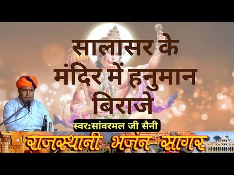 salasar ke mandir me hanuman biraje BY SANWARMAL SAINI BHAJAN LIVE