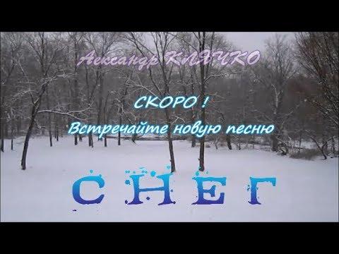 """Александр КЛЯЧКО - Скоро! Новая песня """"СНЕГ"""""""