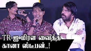 கானா பாடலை வியந்து பார்த்த TR | Gumbala Suthuvom Gana Song | Stephen Gana Song | OO Cinema
