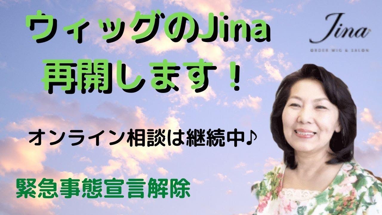 ウィッグのJIna 再開します! 緊急事態宣言解除【神戸Jina】
