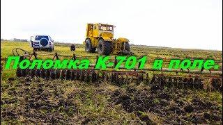 """Поломка и ремонт в поле К-701, запустили старый """"казахстанец""""."""