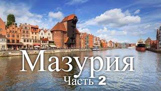 Видеогид по Мазурии. Польша. Часть 2(, 2012-01-16T09:02:31.000Z)