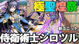 【ディバゲ零】☆6出まくり!?新ユニット「侍衛術士シロツル」が極聖煌祭で登場!【実況】