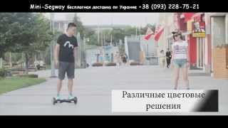 Гироскутер Mini Segway (Мини Сигвей) SMART купить в Киеве(Mini Segway – это потрясающий городской транспорт, который всего 10 лет назад казался фантастикой. Но благодаря..., 2015-07-13T10:54:07.000Z)