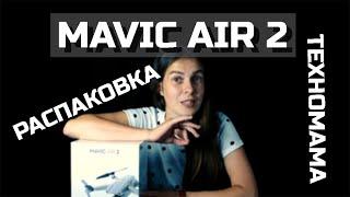 DJI Mavic AIR 2 Распаковка