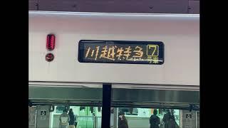 【川越特急】車内放送はアノ有名なアナウンサー【東武】