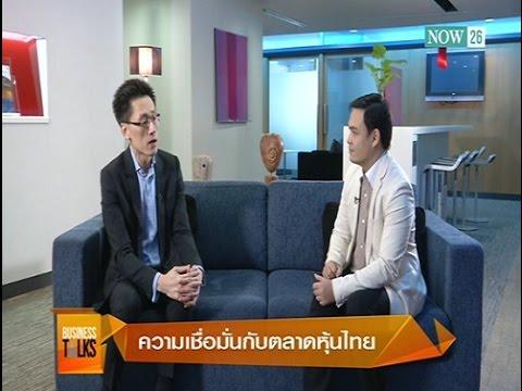 ความเชื่อมั่นกับตลาดหุ้นไทย