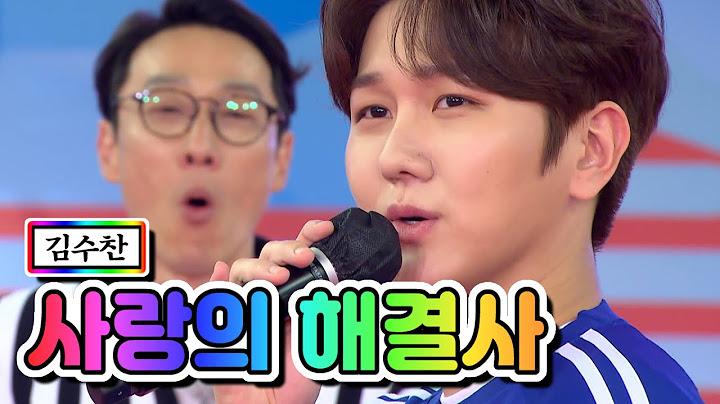 【클린버전】 김수찬 - 사랑의 해결사 ❤화요청백전 2화❤ TV CHOSUN 210504 방송