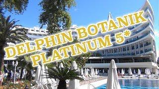 Отель Delphin Botanik Platinum (Алания): описание, фото, видео обзор, отзывы за 2017-2018 год