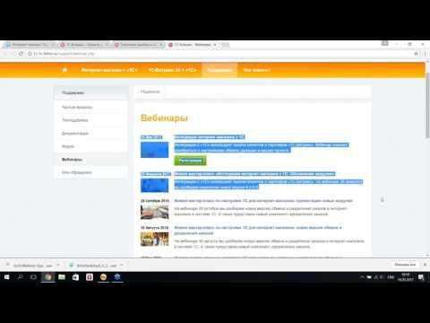 Вебинар 1С Битрикс «Интеграция интернет магазина с 1С» 16 05 2017
