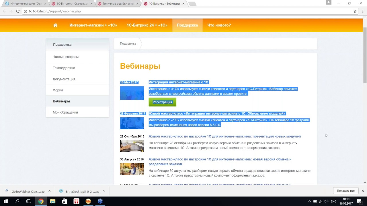 Сайт вебинаров на 1с битрикс продажа 1с битрикс