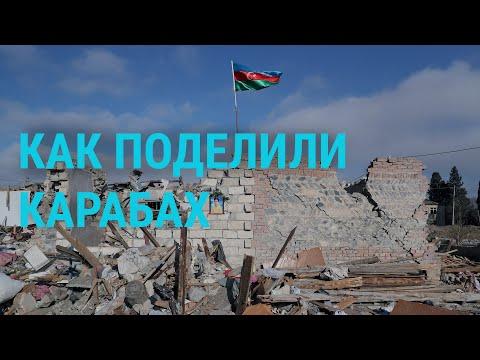 Как поделили Карабах | ГЛАВНОЕ | 10.11.20