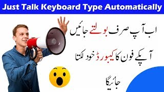 Now Talk With Your Phone Your Android Phone Keyboard Automatically Type Message on Whatsapp Etc
