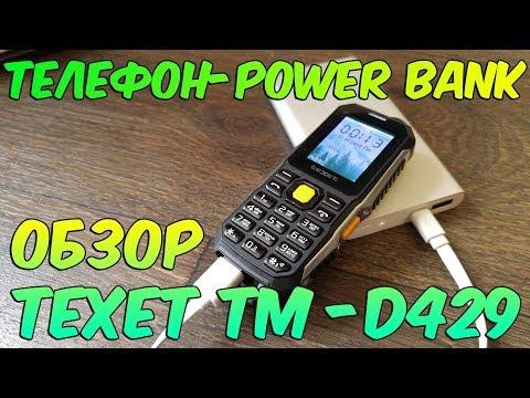 Обзор TEXET TM-D429. Power Bank с функцией телефона. Кнопочный телефон 2018 года. Новинка.