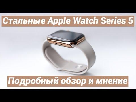 Подробный обзор стальных Apple Watch Series 5 44 mm в золотом цвете /Apple Watch Stainless Steel
