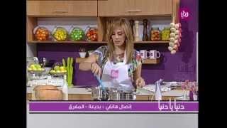 ديما حجاوي - شوربة اليقطين   Roya